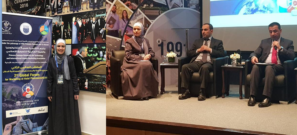 Zarqa University  - Zarqa University Participates In the Second Global Forum for the Marketing of Medicines and Halal Ph