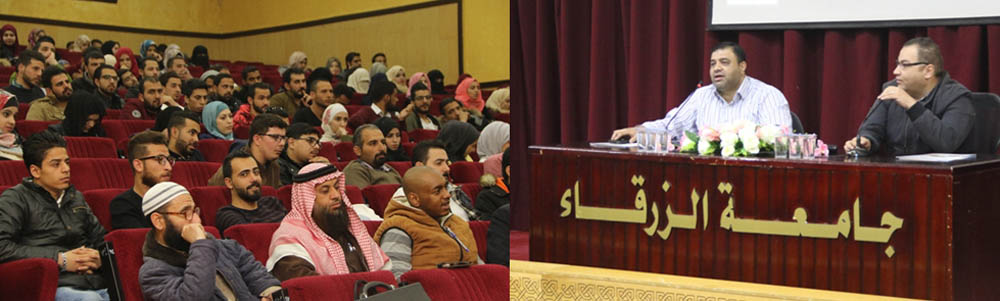 "Zarqa University  - An Awareness and Educational Lecture on the Proficiency ""Kafa'aa"" Examinations"