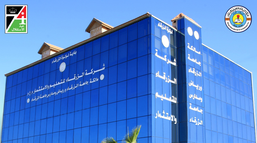 Zarqa University  - Chairman of the Board of Directors of Zarqa Education and Investment Company Marks Jordan Independen